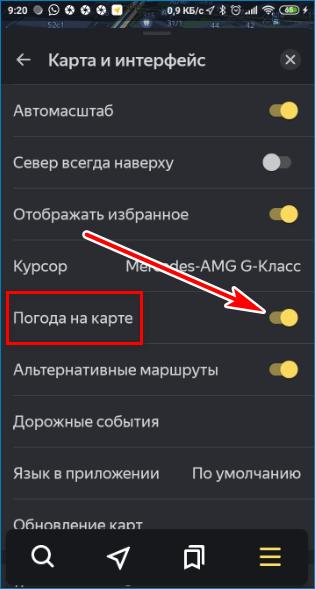 Отключить погоду Yandex