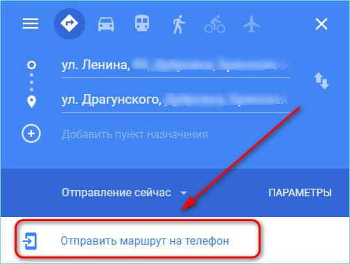 Отправка маршрута на телефон