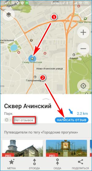Отзывы о местах Maps.Me