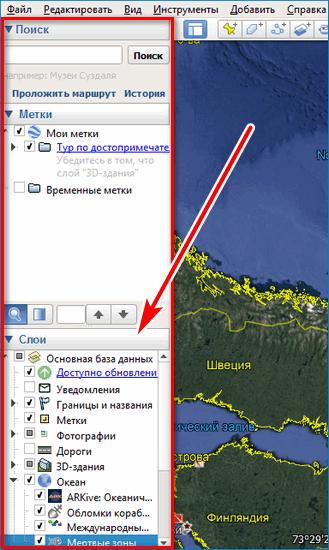Панель с настройками Google Earth