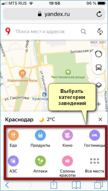 Панель в Яндекс Навигаторе