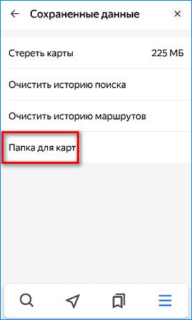 Папка для карт Yandex