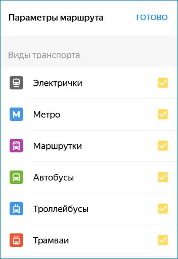 Параметры маршрута Yandex