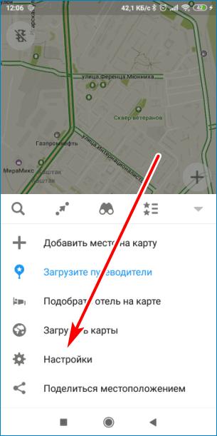 Перейдите в настройки Maps.Me