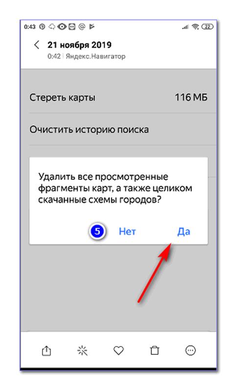 Подтвердите Yandex