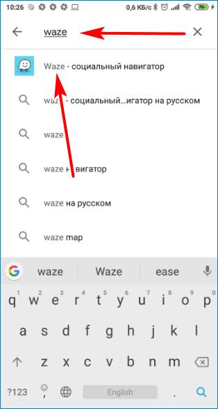 Поиск навигатора Waze