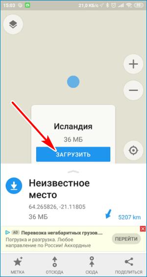 Поиск по координатам Maps.Me