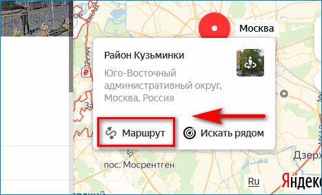 Построение маршрута Yandex
