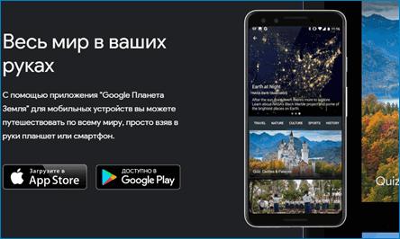 Приложение для смартфонов Google