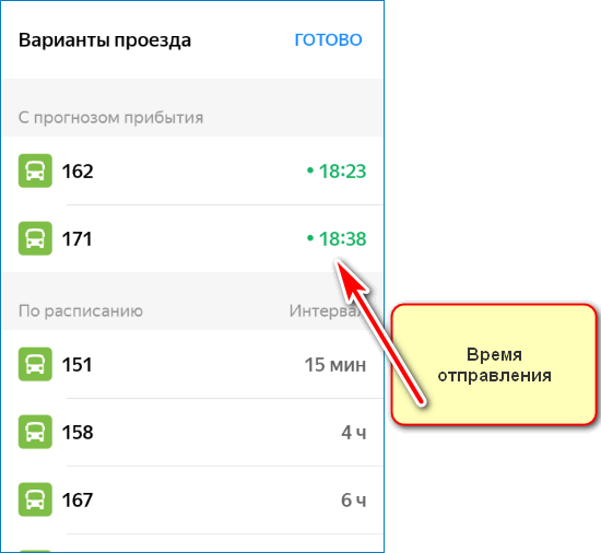 Проезд на транспорте Yandex