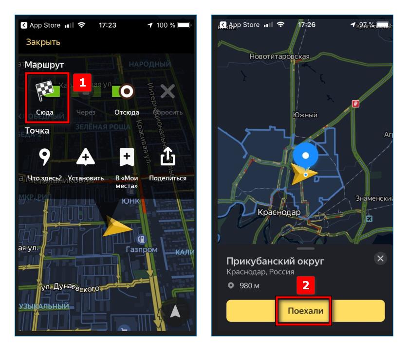 Проложение маршрута 2 в Яндекс навигаторе