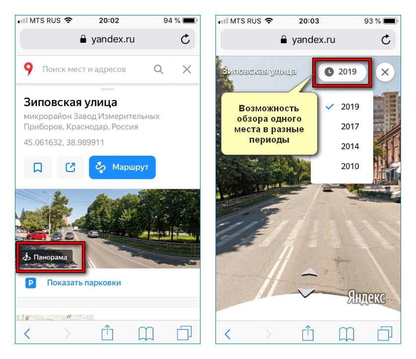 Просмотр панорамы в Яндекс Навигатор
