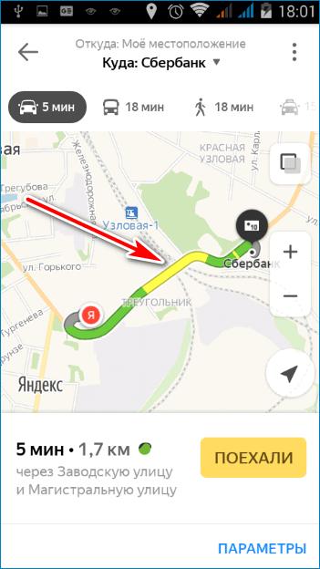Путь на карте Yandex