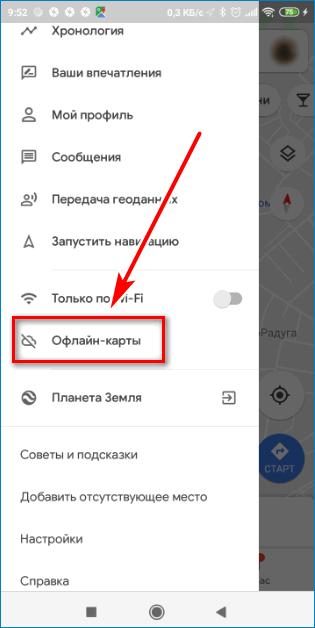 Работа офлайн Google Maps