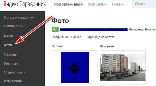 Раздел фото Yandex