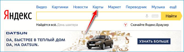 Раздел карты Yandex
