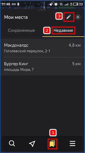 Редактирование маршрутов Yandex