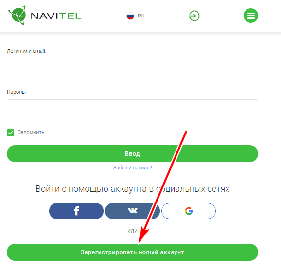 Регистрация Navitel