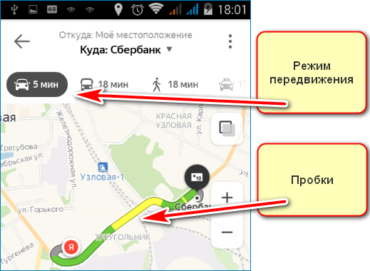 Режим передвижения Yandex