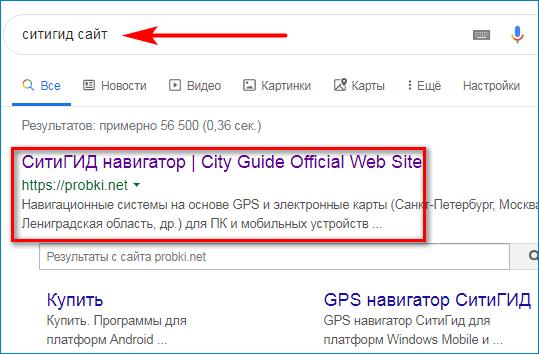 Сайт CityGuide