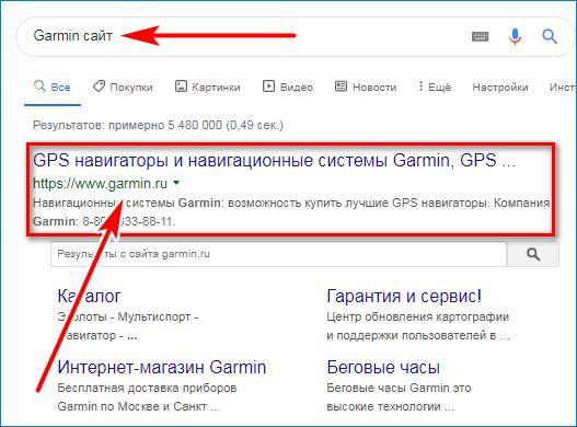 Сайт Garmin