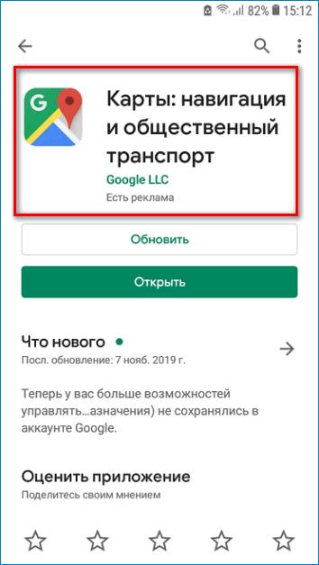 Скачайте карты Google