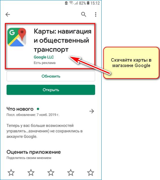 Скачайте навигатор Google