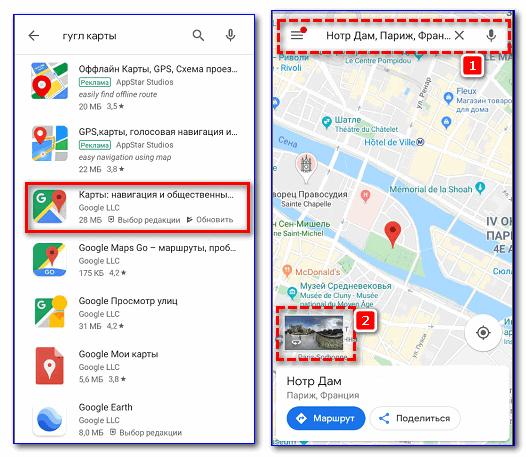 Скачайте приложение Google