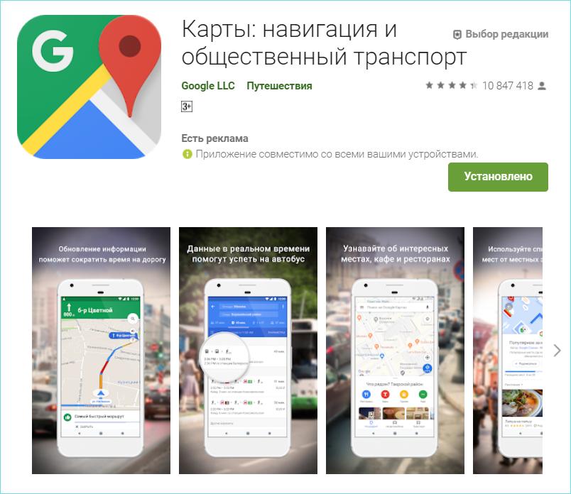 Скачать Google карты