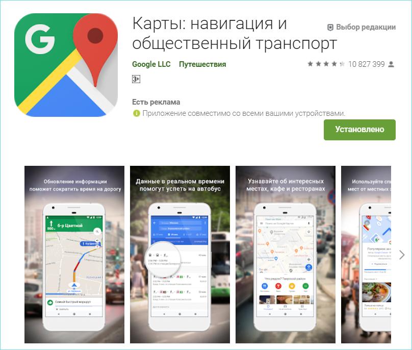 Скачать Google maps