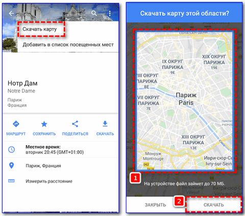 Скачать карту Google