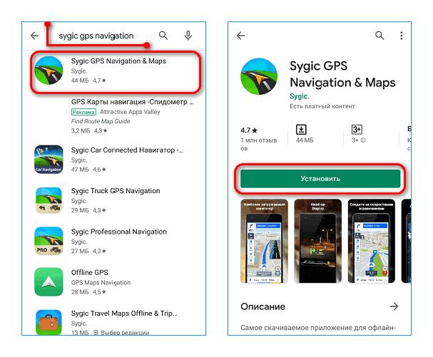Скачивание Sygic из Play Маркет