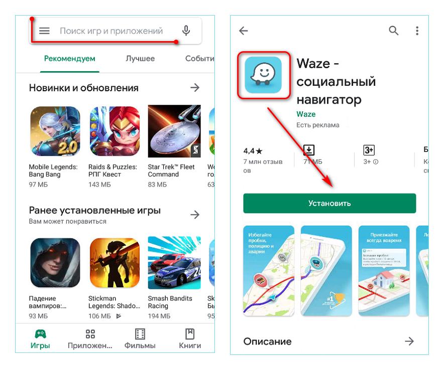 Скачивание Waze через Play Маркет