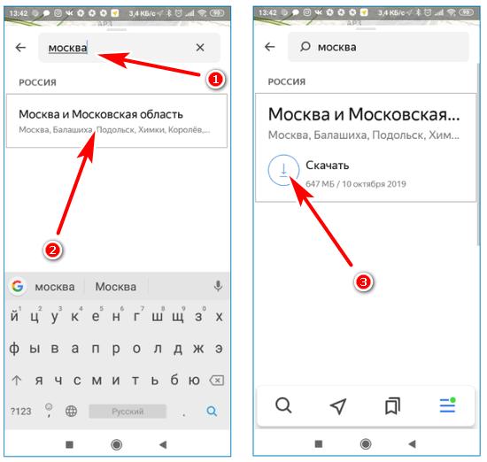 Скачивание карт Yandex