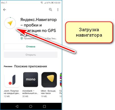 Скачивание навигатора Yandex