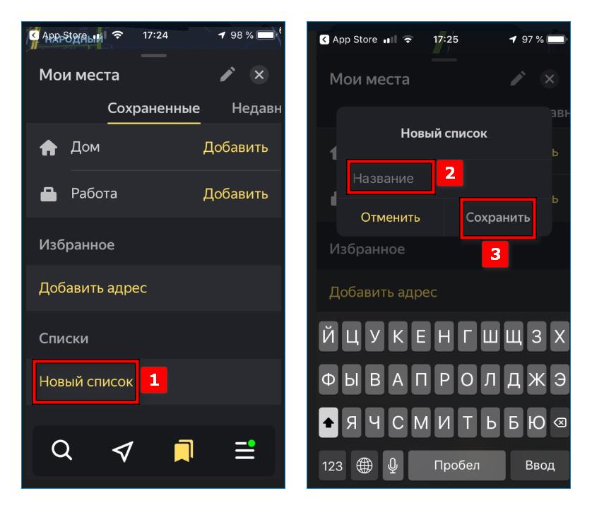 Сохранение своей метки Яндекс навигатор