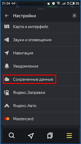 Сохраненные данные Yandex