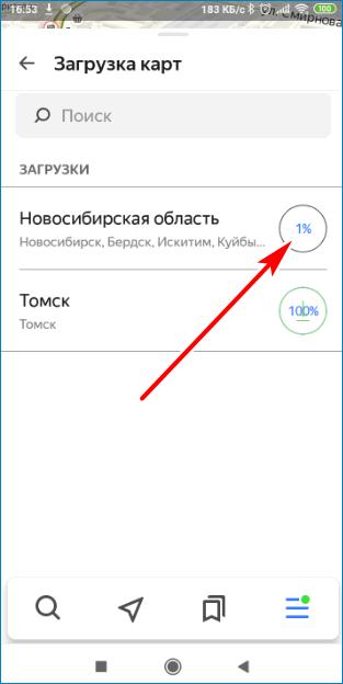 Состояние загрузки Yandex