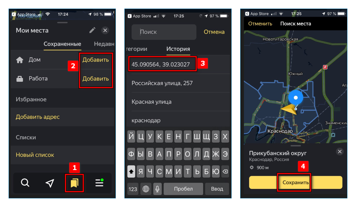 Создание меток в Яндекс навигаторе