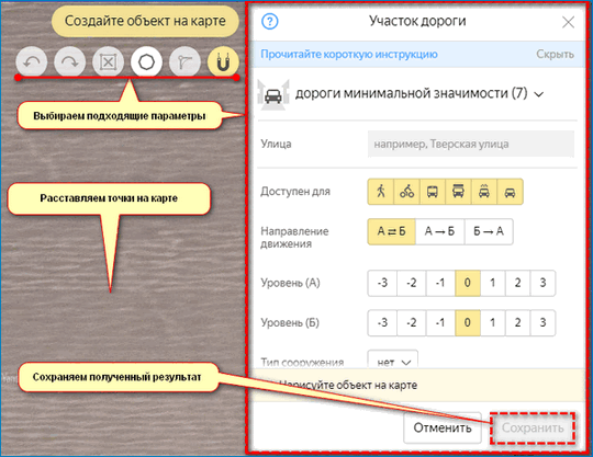 Создание объекта Yandex