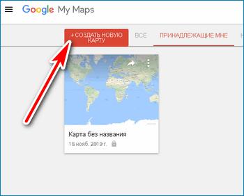 Создать новую карту Google