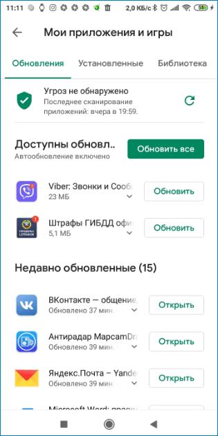 Список доступных обновлений Navitel