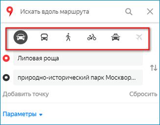 Способ передвижения Yandex