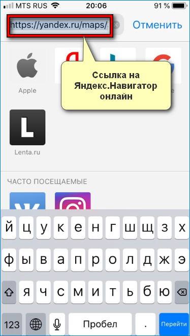 Ссылка на Яндекс Навигатор
