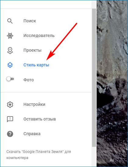 Стиль карты Google Earth