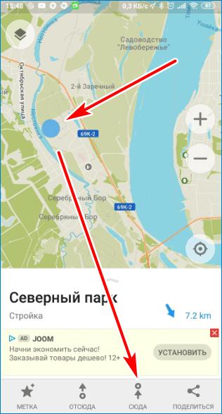 Точка в навигаторе Maps.Me