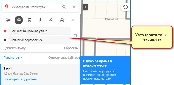 Точки маршрута Yandex