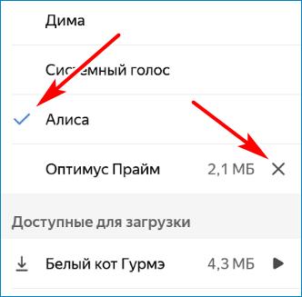 Удалить голос Yandex