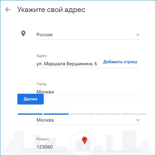 Укажите адрес Google Maps