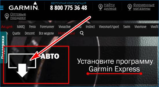 Установить приложение Garmin